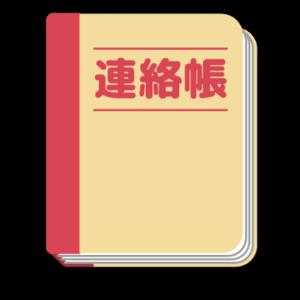 連絡帳のイメージ画像